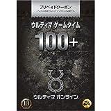 ウルティマ ゲームタイム100+ 10周年記念限定版 / エレクトロニック・アーツ