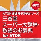 三省堂 スーパー大辞林・敬語のお辞典 for ATOK DL版 [ダウンロード]