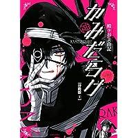 かみだらけ 分冊版(8) (ARIAコミックス)
