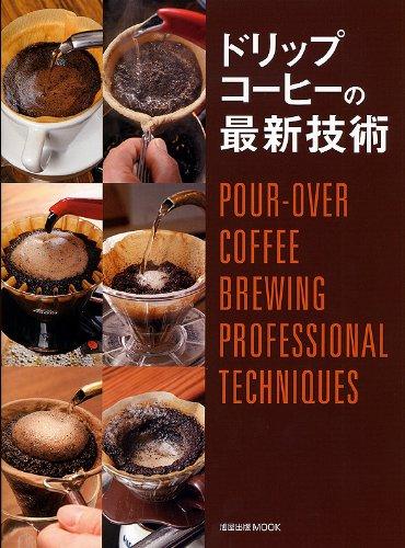 ドリップコーヒーの最新技術 (旭屋出版MOOK)の詳細を見る