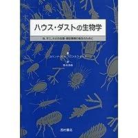 ハウス・ダストの生物学―虫、ダニ、カビの生態・居住環境の衛生のために