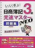 日商簿記3級 光速マスターNEO 問題集 第3版