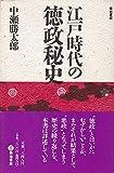 江戸時代の徳政秘史