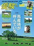 月刊『優駿』 2019年 08月号 [雑誌]