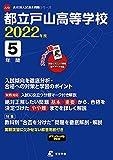 都立戸山高等学校 2022年度 英語音声ダウンロード付き【過去問5年分】 (高校別 入試問題シリーズA72)