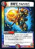 デュエルマスターズ第23弾/DMR-23/43/UC/終断δ ドルハカバ
