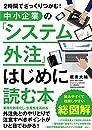 中小企業の「システム外注」はじめに読む本