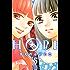 HOPE(5) (別冊フレンドコミックス)