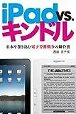 iPad VS. キンドル 日本を巻き込む電子書籍戦争の舞台裏<iPad VS. キンドル 日本を巻き込む電子書籍戦争の舞台裏> (ビジネスファミ通)