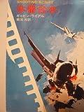 本番台本 (1977年) (ハヤカワ・ミステリ文庫)