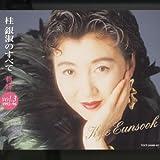 桂銀淑のすべて〜軌跡Vol.3('1992〜96)