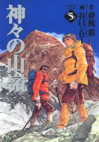 連峰 遭難 吾妻 雪山