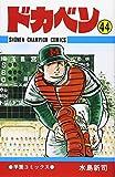 ドカベン (44) (少年チャンピオン・コミックス)