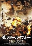 ダルフール・ウォー 熱砂の虐殺 [DVD]