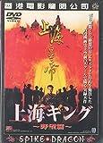 上海キング 野望篇 [DVD]