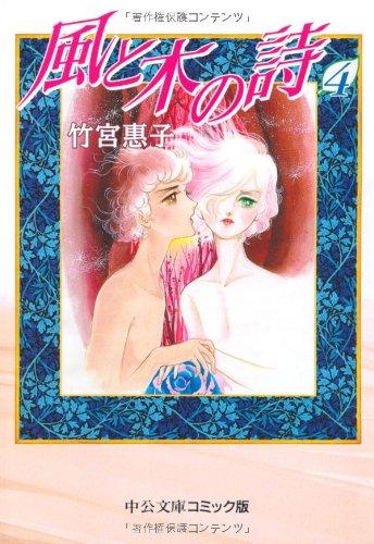 風と木の詩 (4) (中公文庫―コミック版)の詳細を見る