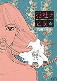 花吐き乙女(2) (ワイドKC Kiss)
