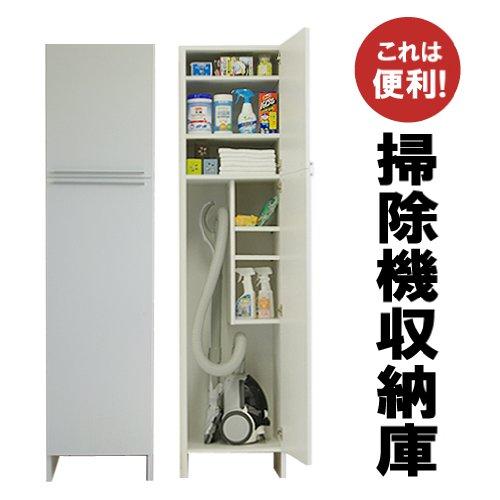 ☆日本製☆掃除機収納庫 TN-1840T (ホワイト)