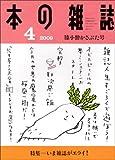本の雑誌 310号