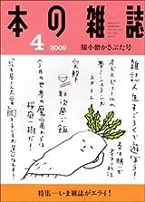 4月 膝小僧かさぶた号 No.310