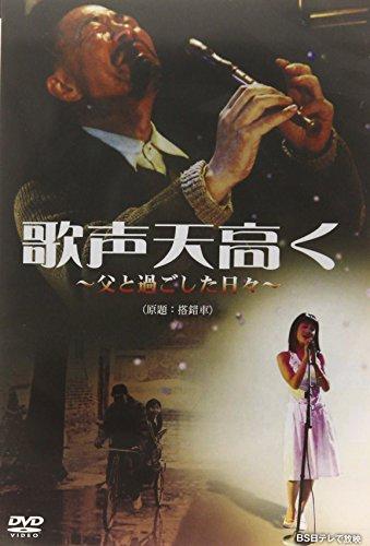 歌声天高く~父と過ごした日々~ 全8枚組 スリムパック [DVD]