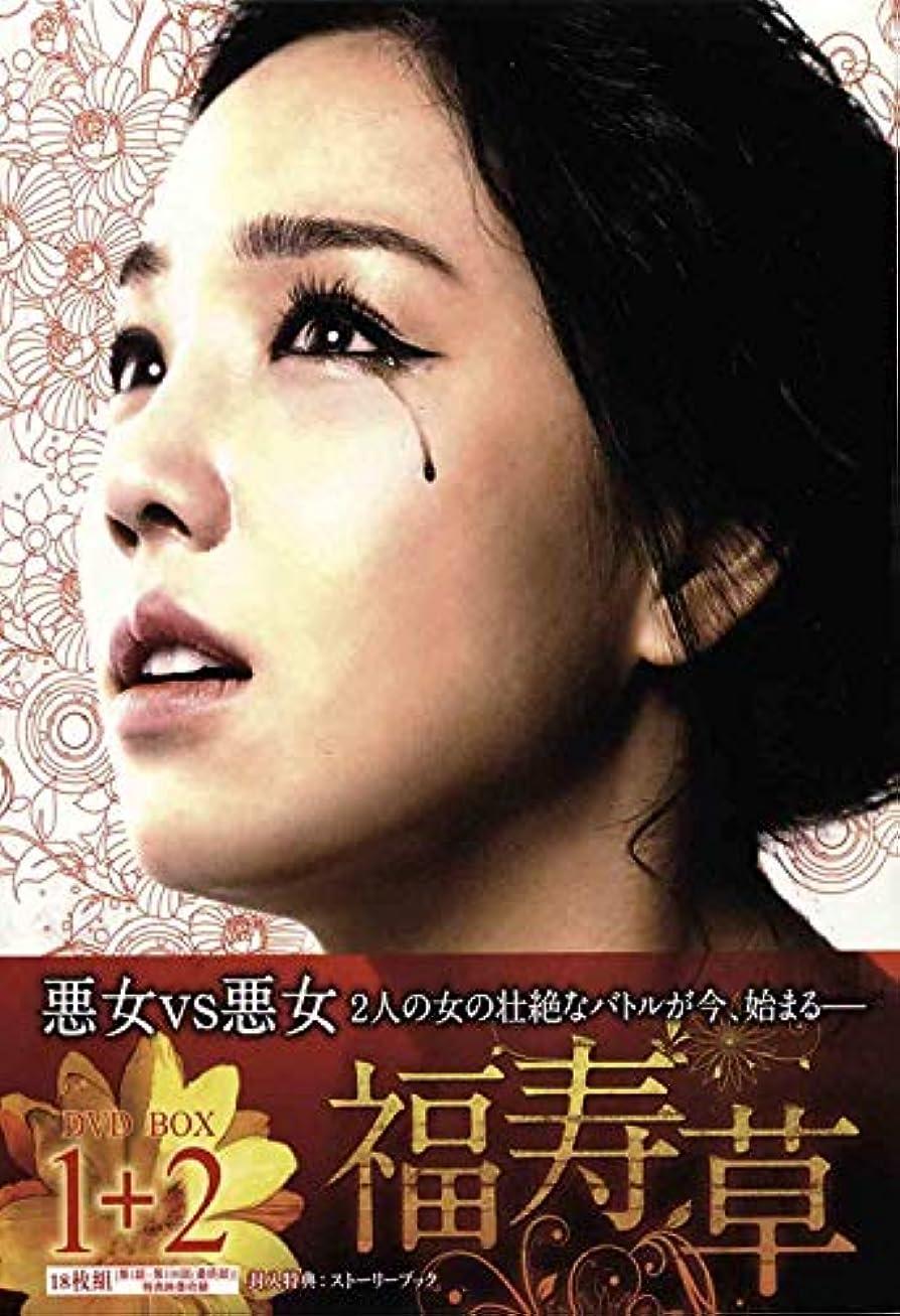 福寿草 DVD-BOX1-108話 18枚組  日本語字幕 韓国語音声