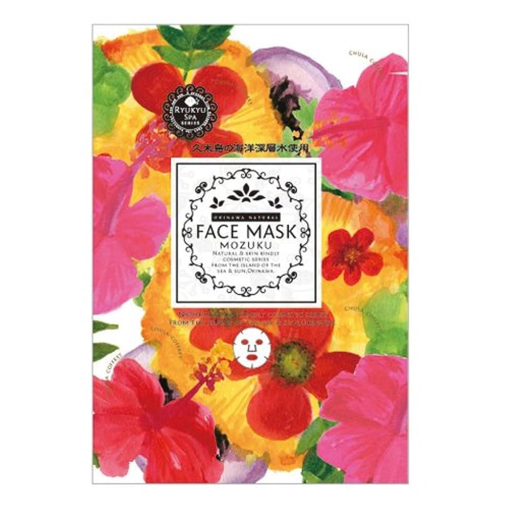 書き込み言語学グラディス【RYUKYU SPA】フェイスシートマスク シークヮーサーの香り OBCKM0401