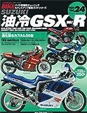 HYPER BIKE Vol.24 スス゛キ 油冷GSX-R (バイク車種別チューニング&ドレスアップ徹底ガイド) (NEWS mook バイク車種別チューニング&ドレスアップ徹底ガイドシ)