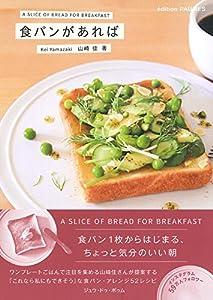 食パンがあれば (プチ・ポゥム・シリーズ)