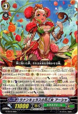 カードファイトヴァンガード「繚乱の花乙姫」/G-TD12/003 ラナンキュラスの花乙女 アーシャ【ノーマル仕様】