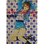 日本一の男の魂 10 (ヤングサンデーコミックス)