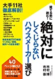絶対にしくじらないハウスメーカー選び 大手11社徹底解剖!
