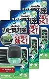 【まとめ買い】サワデー 車用 消臭芳香剤 クリップタイプ カビ臭対策 デオドラントグリーンの香り 6mL×3個