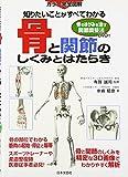 骨と関節のしくみとはたらき―カラー完全図解 知りたいことがすべてわかる