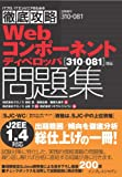 徹底攻略Webコンポーネントディベロッパ問題集―310-081対応 (ITプロ/ITエンジニアのための徹底攻略)