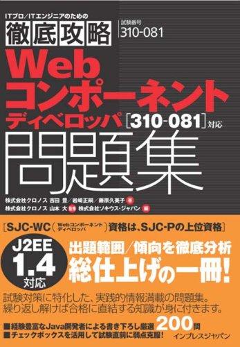徹底攻略Webコンポーネントディベロッパ問題集―310-081対応 (ITプロ/ITエンジニアのための徹底攻略)の詳細を見る