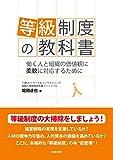 等級制度の教科書