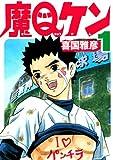 魔Qケン(1) 魔Qケン (ヤングサンデーコミックス)