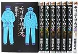 モリのアサガオ―新人刑務官と或る死刑囚の物語 全8巻 完結セット (ACTION COMICS)