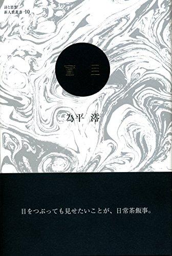 盲目 (詩と思想新人賞叢書10)