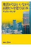 地震がくるといいながら高層ビルを建てる日本 (講談社+α新書 358-2C)