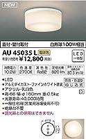 AU45035L 電球色LEDバスルーム用シーリング(グリーン購入法適合製品)