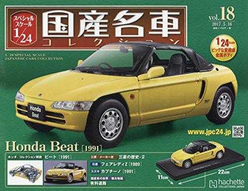 スペシャルスケール1/24国産名車コレクション(18) ホンダビート(1991) 2017年 5/16 号 [雑誌]