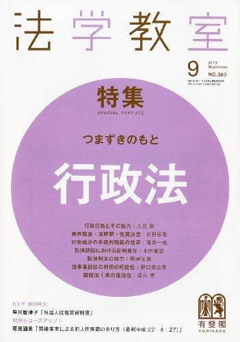 法学教室 2010年 09月号 [雑誌]の詳細を見る