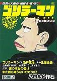 ゴリラーマン 生徒会長は誰だ編 アンコール刊行 (講談社プラチナコミックス)
