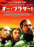 オー・ブラザー ジョージ・クルーニー LBXS-006 [DVD]