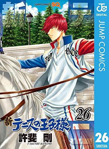新テニスの王子様 26 (ジャンプコミックスDIGITAL)