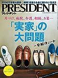 PRESIDENT (プレジデント) 2016年 8/29号 [雑誌]