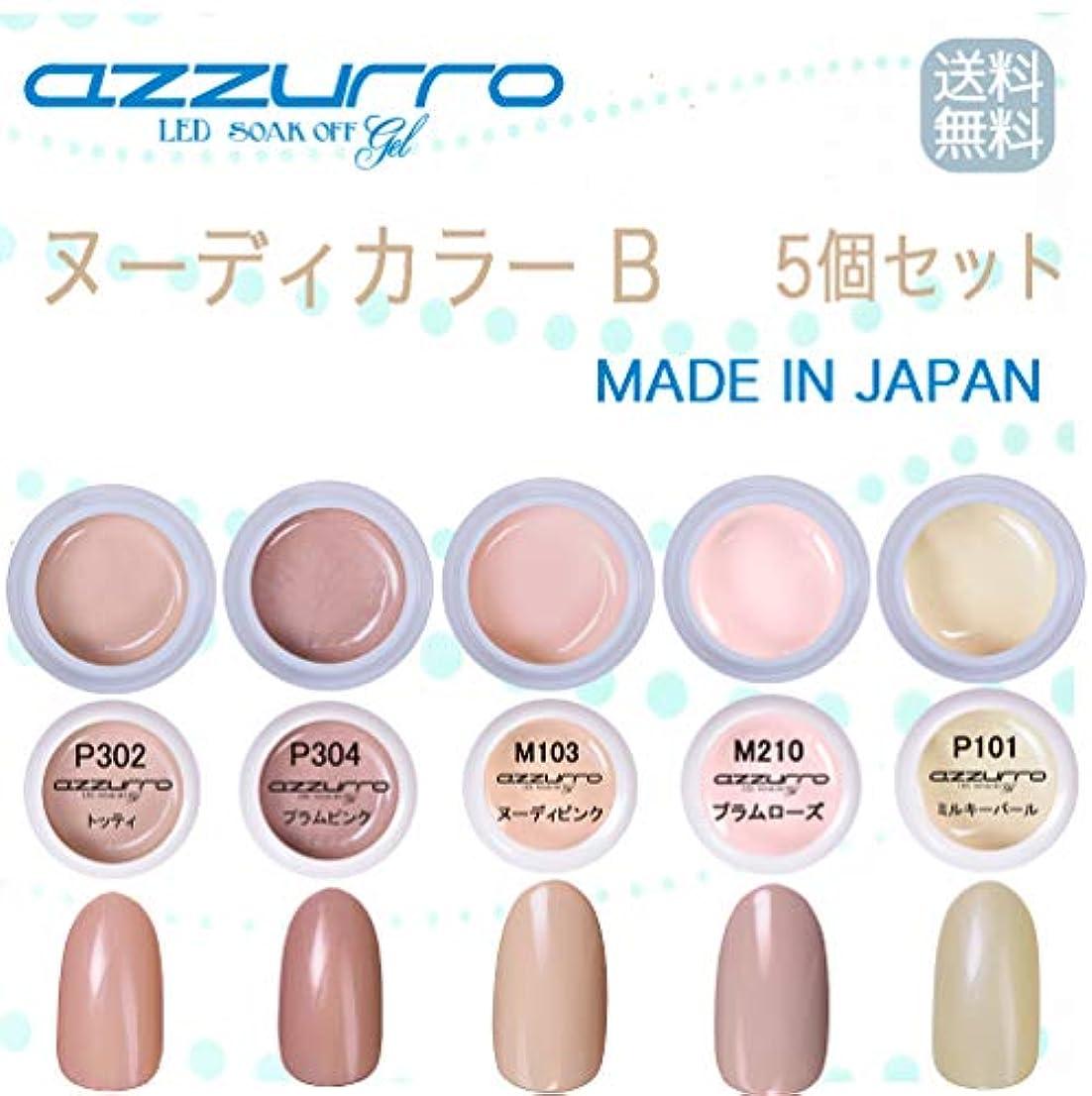 苦痛粉砕するエキサイティング【送料無料】日本製 azzurro gel ヌーディカラージェルB5個セット ヌーデイで扱いやすいパールも入った人気カラー