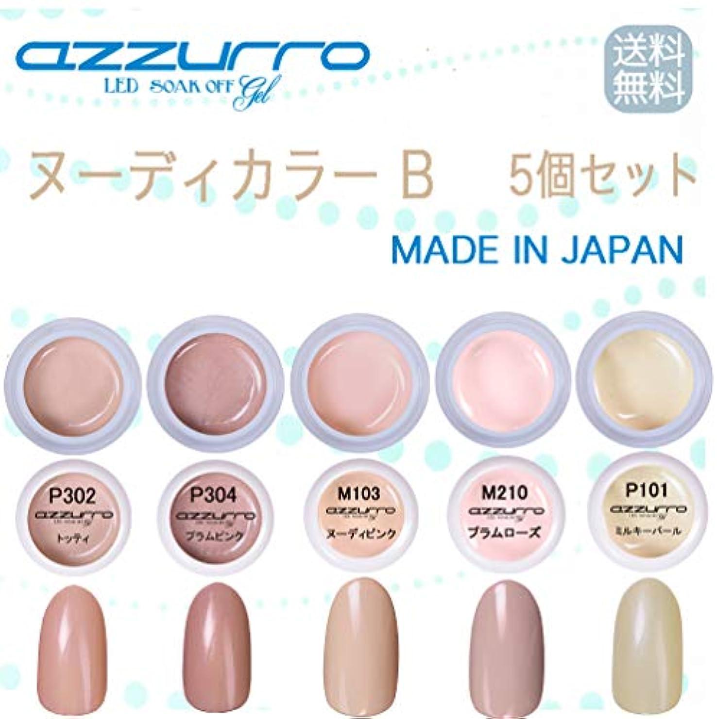 おとなしい倉庫リー【送料無料】日本製 azzurro gel ヌーディカラージェルB5個セット ヌーデイで扱いやすいパールも入った人気カラー